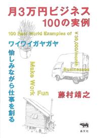 3biz-100